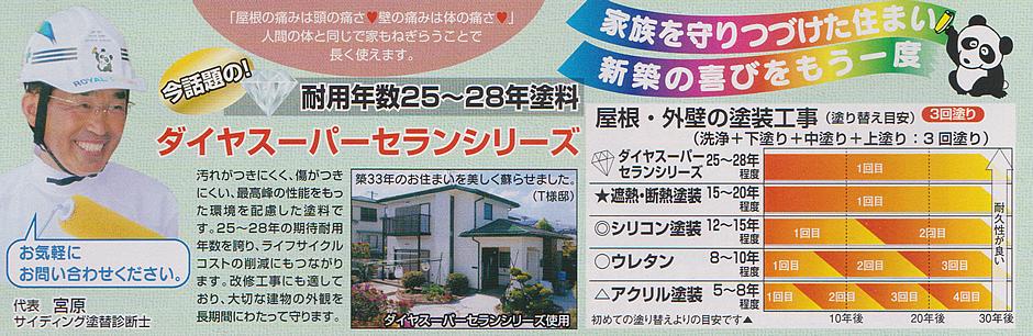 耐用年数25年~28年塗料!ダイヤスーパーセランシリーズ